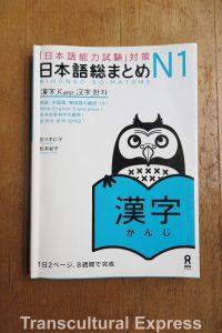 The Best Textbooks for JLPT Level N1